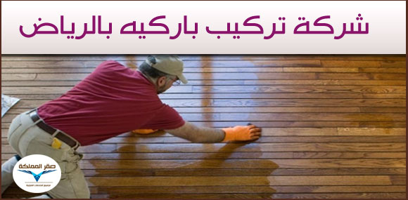 56cef2c9e شركة تركيب الباركيه بالرياض 0501533591 قصر المملكة