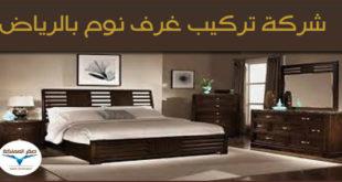 شركة-تركيب-غرف-نوم-بالرياض