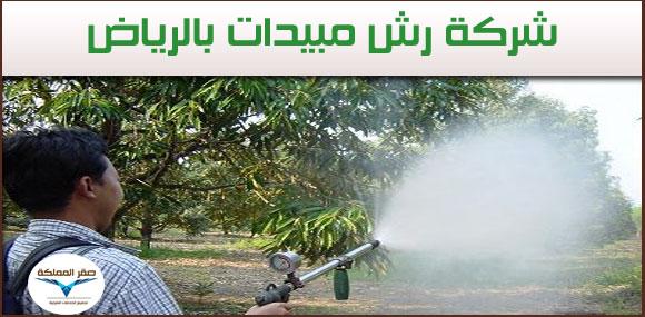 صورة شركة رش مبيدات بالرياض