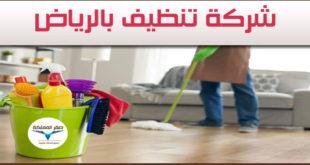شركة-تنظيف-بالرياض