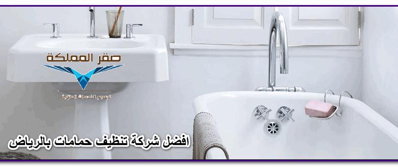 صورة شركة تنظيف حمامات بالرياض