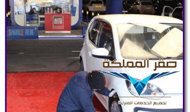 صورة شركة تنظيف سيارات بالرياض