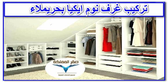 Photo of تركيب غرف نوم ايكيا بحريملاء