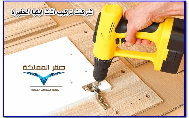 Photo of شركات تركيب اثاث ايكيا الحفيرة