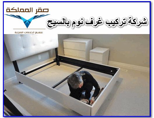 صورة شركة تركيب غرف نوم بالسيح