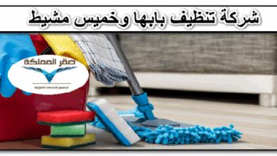 Photo of شركة تنظيف بابها وخميس مشيط