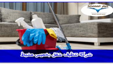 Photo of شركة تنظيف شقق بخميس مشيط
