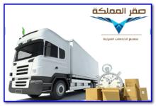 Photo of شركة نقل عفش من الرياض الى لبنان