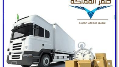 صورة شركة نقل عفش من الرياض الى لبنان