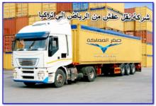 Photo of شركة نقل عفش من الرياض الي تركيا