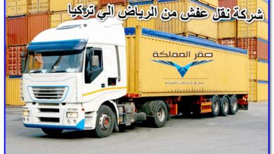 صورة شركة نقل عفش من الرياض الي تركيا
