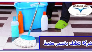 صورة شركة تنظيف بخميس مشيط