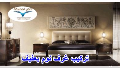 تركيب غرف نوم بعفيف