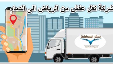شركة نقل عفش من الرياض الى الدمام