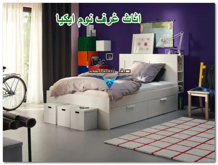 اثاث غرف نوم ايكيا