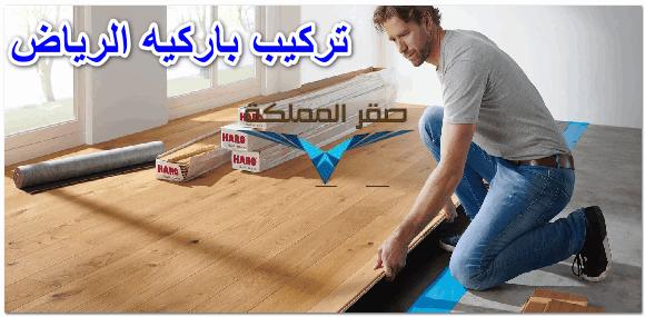 تركيب باركيه الرياض