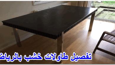 صورة تفصيل طاولات خشب بالرياض