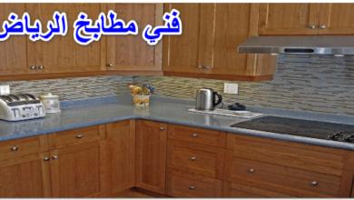 فني مطابخ الرياض
